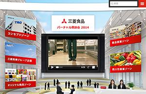 タブレット端末に表示される、バーチャル商談会のトップ画像