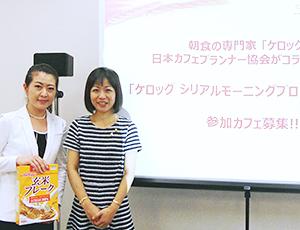 富田佐奈栄会長(右)と日本ケロッグの中畑会理広報マネージャー