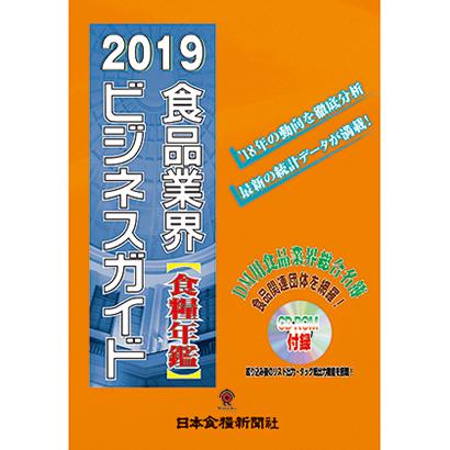 日本食糧新聞社、『2019年版食品業界ビジネスガイド(食糧年鑑)』好評発売中