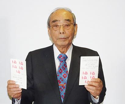 田中信義会長