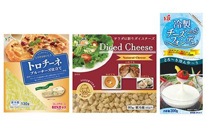 左から「YSトロチーネ ブルーチーズ仕立て」「YSダイスチーズ」「冷製チーズフォンデュ」