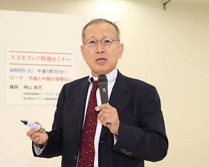 外食の市場環境について語る神山泉氏