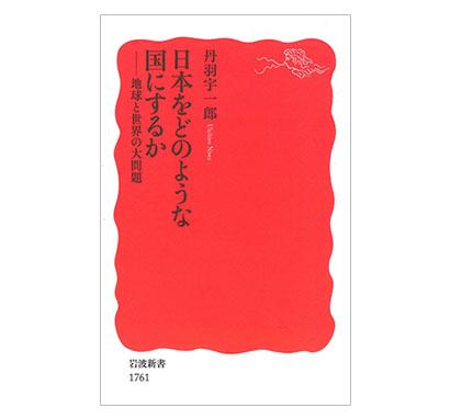 丹羽宇一郎著『日本をどのような国にするか-地球と世界の大問題』岩波書店刊