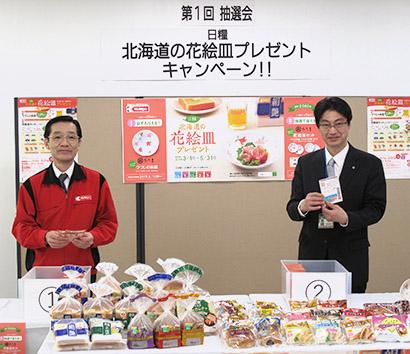 日糧製パン、「北海道の花絵皿」プレゼント 第1回抽選会を開催