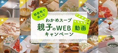 理研ビタミン、人気声優起用のWeb動画公開