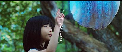 ミツカングループ、未来ビジョンTVCM3編を放送