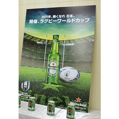 ラグビーW杯をサポートする「ハイネケン」は、各種施策の展開で大会を盛り上げる