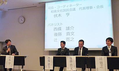 1月・東京開催の和食シンポ。食を通じた社会持続策が多く披露された