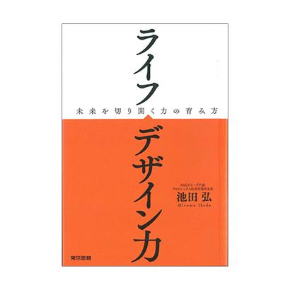 池田弘著『ライフデザイン力未来を切り開く力の育み方』東京書籍刊