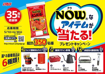 日本水産、「NOWハンバーガー」でNOWなアイテム当たるキャンペーン