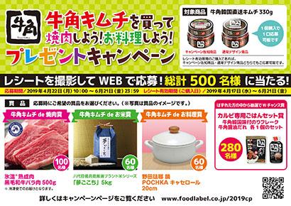 フードレーベル、牛角キムチで黒毛和牛肉当たるキャンペーン