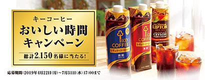 キーコーヒー、おいしい時間キャンペーン実施