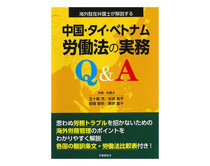 BOOK:五十嵐充ほか3名共著『中国・タイ・ベトナム 労働法の実務Q&A』
