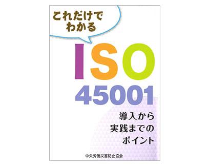 BOOK:中央労働災害防止協会編者『これだけでわかるISO45001 導入か…