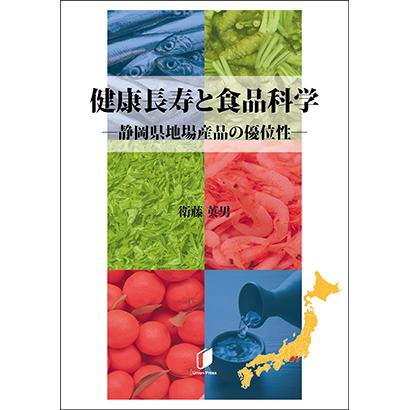 衛藤英男著『健康長寿と食品科学 静岡県地場産品の優位性』ユニオンプレス刊