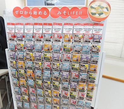 新庄みそ、広島経済大と味噌汁を共同開発 若年層の消費拡大図る