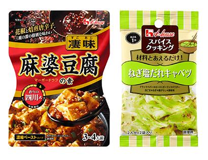 メニュー用調味料特集:ハウス食品 シーズニングが好調推移