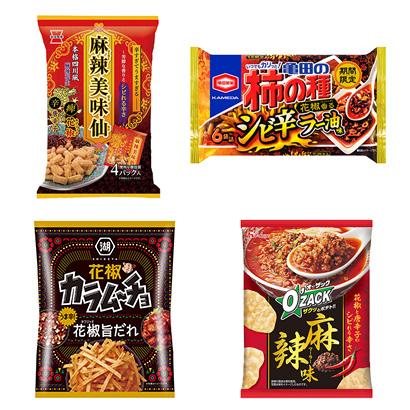 """似たモノ商品徹底比較:""""麻辣""""味の菓子 クセになる香りとしびれ"""