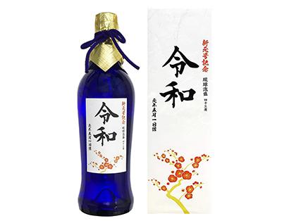 日本酒類販売、令和初日に瓶詰め 記念日に熟成泡盛を