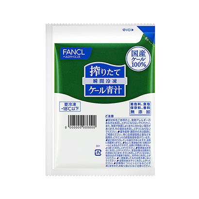 「搾りたてケール青汁」発売(ファンケル)