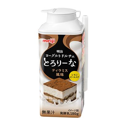「明治ヨーグルトドルチェとろりーな ティラミス風味」発売(明治)