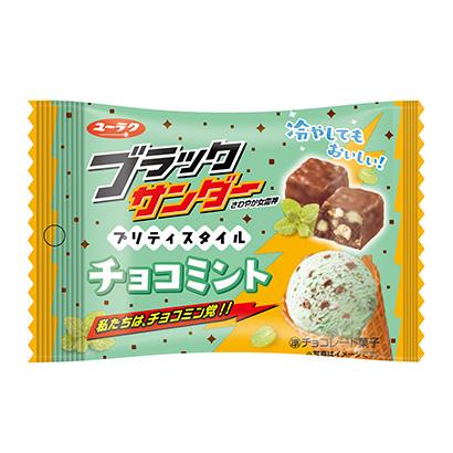 「ブラックサンダー プリティスタイル チョコミント」発売(有楽製菓)
