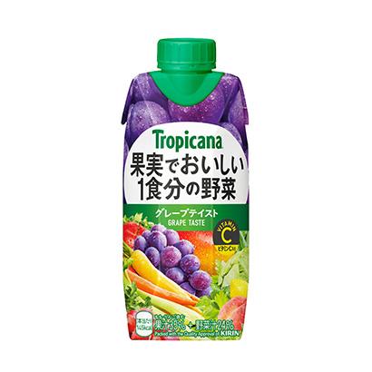 「トロピカーナ 果実でおいしい1食分の野菜 グレープテイスト」発売(キリン・…