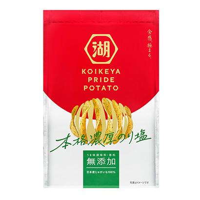 「KOIKEYA PRIDE POTATO 本格濃厚のり塩」発売(湖池屋)