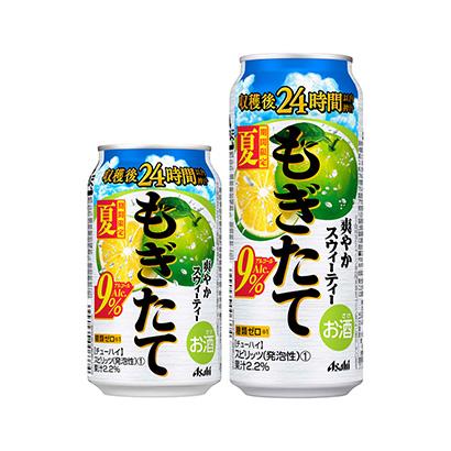 「アサヒもぎたて 期間限定爽やかスウィーティー」発売(アサヒビール)