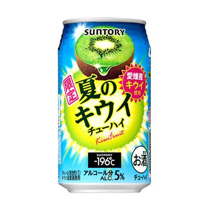 「サントリーチューハイ -196℃ 夏のキウイ」発売(サントリースピリッツ)
