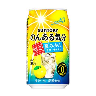 「のんある気分 夏みかんサワーテイスト」発売(サントリースピリッツ)