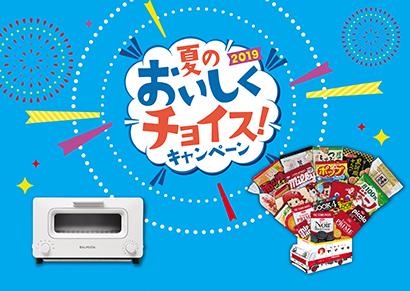 山崎製パン、トースターなど当たるキャンペーン実施