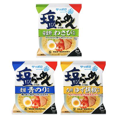 サンヨー食品、「サッポロ一番 塩らーめん」に愛媛青のり風味など限定3品