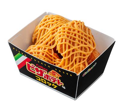 カルビー、「ピザポテト」コラボ限定パッケージでコロッケ発売