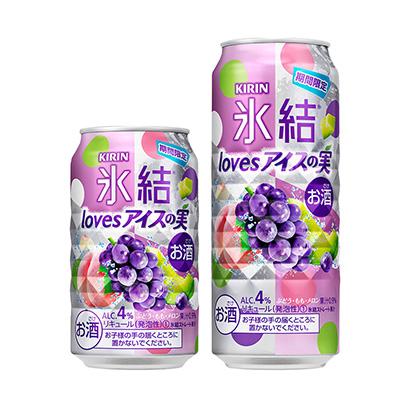 「キリン 氷結 loves アイスの実 期間限定」発売(キリンビール)
