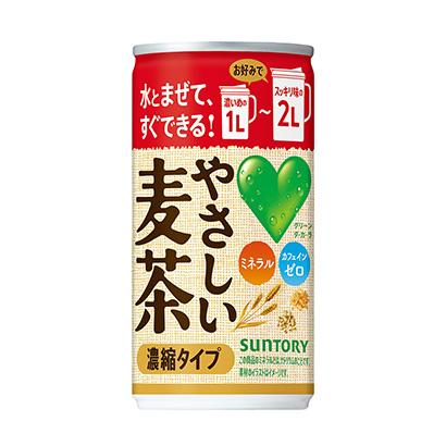 「GREEN DA・KA・RA やさしい麦茶 濃縮タイプ」発売(サントリー食…