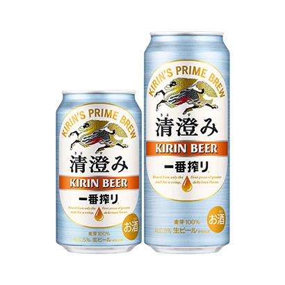 「キリン一番搾り 清澄み(きよすみ)」発売(キリンビール)