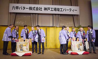 4月25日にANAクラウンプラザホテル(神戸市中央区)で開催された同工場竣工パーティーでは、関係者約200人がお祝いに駆け付け、鏡開きも実施。