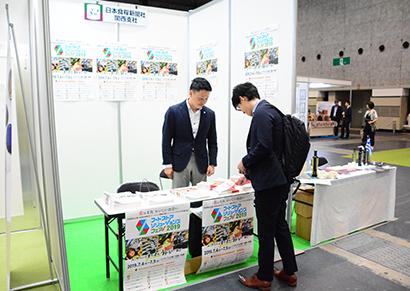 日本食糧新聞社関西支社「フードストアソリューションズフェア2019」のPRブース