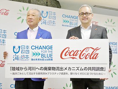 プラスチック資源の河川や海への流出メカニズム解明へ 日本コカなどが大規模調査