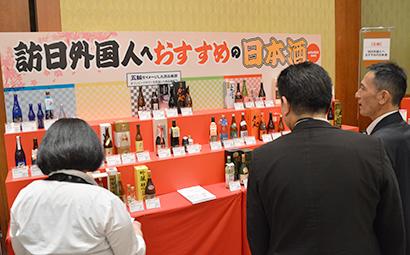 酒類展示会では訪日外国人向けの施策を紹介