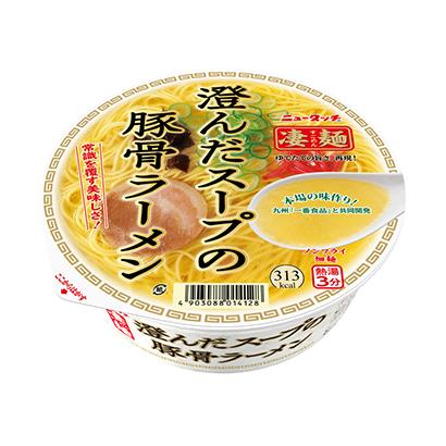ヤマダイ、「凄麺 澄んだスープの豚骨ラーメン」発売