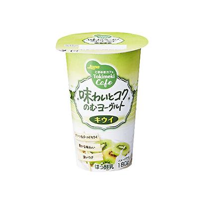 「味わいとコクのむヨーグルト キウイ」発売(日本ルナ)