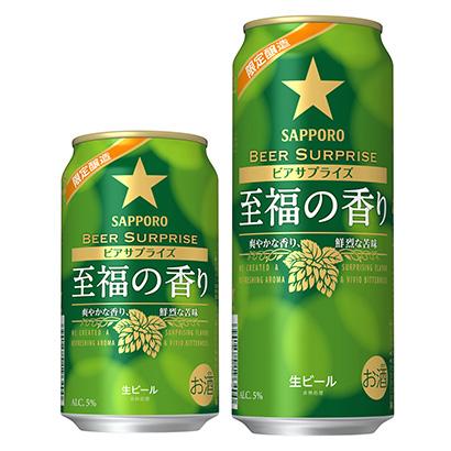 「サッポロ ビアサプライズ 至福の香り」発売(サッポロビール)