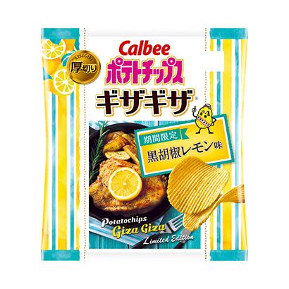 「ポテトチップスギザギザ 黒胡椒レモン味」発売(カルビー)