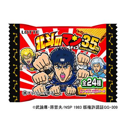 「北斗のマンチョコ 35thアニバーサリー」発売(ロッテ)