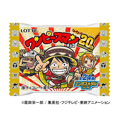 「ワンピースマンチョコ 20thアニバーサリー」発売(ロッテ)