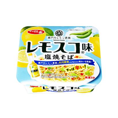 「サッポロ一番 レモスコ味 塩焼そば」発売(サンヨー食品)