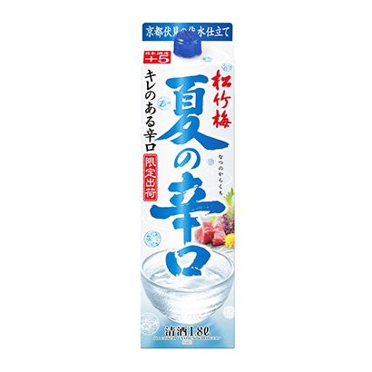「松竹梅 夏の辛口」発売(宝酒造)