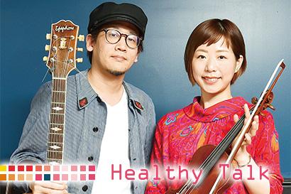 ヘルシートーク:デュオユニットmille baisers・横山千晶さん&小久保徳道さん